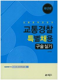 교통경찰 특별채용(구술 실기)(2015)