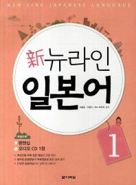 일본어. 1(신 뉴라인)(CD1장포함)