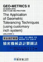 정밀기계설계제도법(ANSI.ISO규격에의한)
