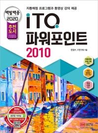 ITQ 파워포인트 2010(2020)(백발백중)(개정증보판)