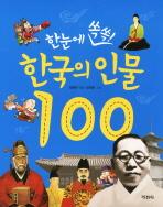 한국의 인물 100