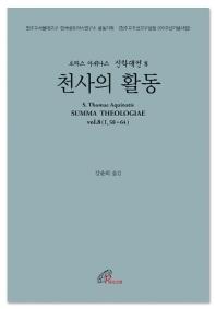 천사의 활동(토마스 아퀴나스 신학대전 8)