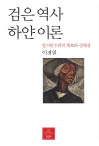 검은 역사 하얀 이론(한길신인문총서 18)(양장본 HardCover)