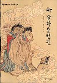 장화홍련전(재미있다 우리고전 5) ///K9