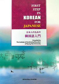 일본인을 위한 한국어 입문