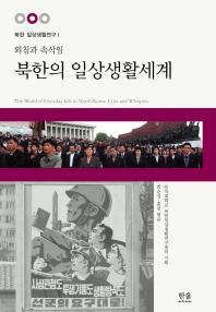 북한의 일상생활세계(외침과 속삭임)(북한의 일상생활연구 1)