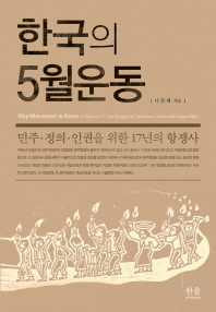 한국의 5월 운동(양장본 HardCover)