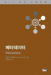메타데이터(MIT 지식 스펙트럼 6)(양장본 HardCover)