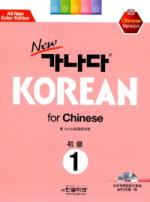 New 가나다 Korean for Chinese. 1: 중국어(MP3CD1장포함)(Paperback)