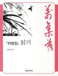 만엽집 읽기(큰글자책)(세창명저산책 10)