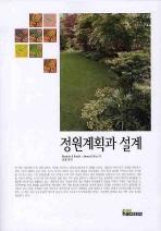 정원계획과 설계