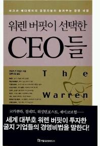 워렌 버핏이 선택한 CEO들