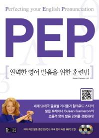 PEP: 완벽한 영어 발음을 위한 훈련법 --- CD2장 포함