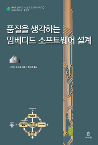 임베디드 소프트웨어 설계(품질을 생각하는)(에이콘 임베디드 시스템 프로그래밍 시리즈 34)(Paperback)