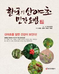 한국의 산야초 민간요법(양장본 HardCover)