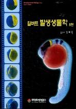 발생생물학(제8판)(길버트)(8판)(반양장)