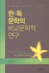 한 독 문학의 비교문학적 연구(양장본 HardCover)