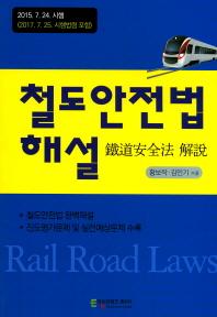 철도안전법 해설
