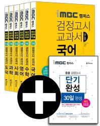 중졸 검정고시 교과서 세트(iMBC 캠퍼스)(전6권)