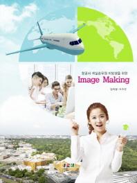 Image Making(이미지 메이킹)(항공사 객실승무원 지망생을 위한)