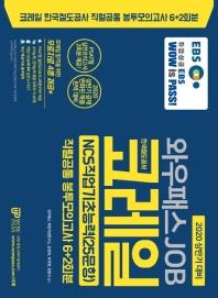 코레일 한국철도공사 직렬공통 봉투모의고사 6+2회분(2020 상반기)