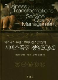 비즈니스 트랜스포메이션스와 서비스품질 경영(SQM)(양장본 HardCover)