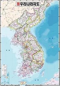 우리나라지도 1:700 000(최신)(반양장)