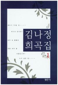 김나정 희곡집. 1