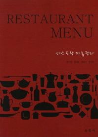 레스토랑 메뉴관리