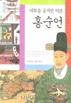 홍순언(대륙을 움직인 역관)(푸른숲 역사 인물이야기)
