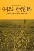 다시쓰는 한국현대사 1(돌베개인문사회과학신서 50)