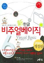 신 한글 비주얼베이직 6(CD 1장 포함)(2005 개정판)(2판)