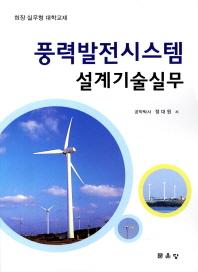 풍력발전시스템 설계기술실무