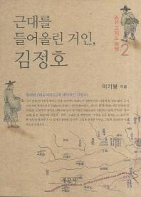 근대를 들어올린 거인 김정호 ///XX15