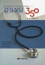 건강상담 350(양장본 HardCover)