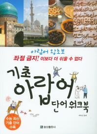 기초 아랍어 단어 워크북
