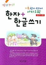 기초한자교과서 사자소학 한자 + 한글쓰기
