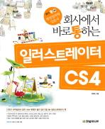 일러스트레이터 CS4(회사에서 바로 통하는)(CD1장포함)(회사통 26)