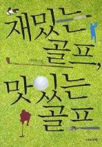 재밌는 골프 맛있는 골프(반양장)