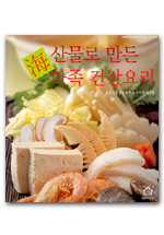 해산물로 만든 가족 건강요리