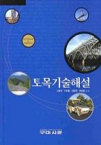 토목기술해설   /새책수준    ☞ 서고위치:RJ 1  *[구매하시면 품절로 표기됩니다]