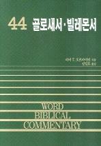 골로새서 빌레몬서(WORD BIBLICAL COMMENTARY 44)(양장본 HardCover)