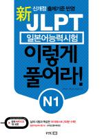 신일본어능력시험 이렇게 풀어라 N1(CD1장포함)