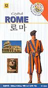 로마(CITY PACK 12)