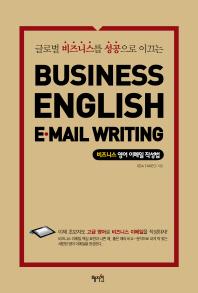 비즈니스 영어 이메일 작성법(글로벌 비즈니스를 성공으로 이끄는)