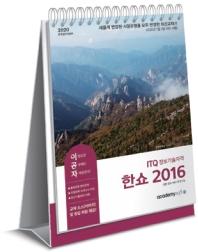 ITQ 정보기술자격 한쇼 2016(2020)(이공자)(스프링)