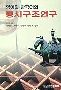 영어와 한국어의 통사구조연구