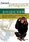 휴머니즘의 동물학 /초판본/160