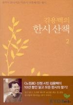 김용택의 한시산책 2(2판)