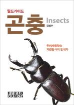 곤충(필드가이드)(포켓북(문고판))